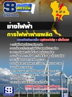 เก็งแนวข้อสอบช่างไฟฟ้า กฟผ. การไฟฟ้าฝ่ายผลิตแห่งประเทศไทย