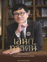 เอนกทรรศน์ พิจารณาสังคมไทยด้วยภูมิปัญญา ความหวัง และกำลังใจ