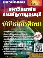 (((ตรงประเด็น)))แนวข้อสอบ นักวิชาการศึกษา มหาวิทยาลัยราชภัฏกาญจนบุรี
