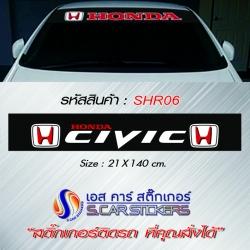 บังแดดหน้ารถ Honda Civic พื้นดำตัวหนังสือขาว