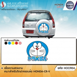 ฝาครอบล้อ Honda CR-V โดราเอม่อน
