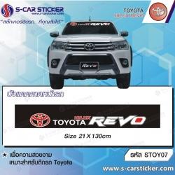 บังแดดคาดหน้ารถ TOYOTA Hilux REVO