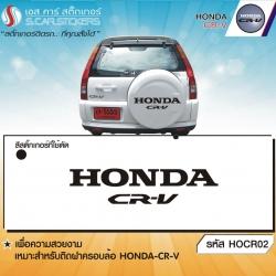 ฝาครอบล้อ Honda CR-V