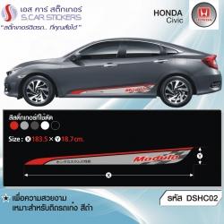 สติ๊กเกอร์ลายรถ Honda Civic Modulo ดำ