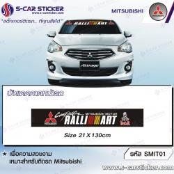 บังแดด Mitsubishi RALLI ART DAKAR