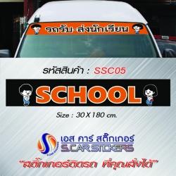 บังแดดคาดหน้ารถตู้ SCHOOL พื้นดำตัวหนังสือส้มขอบขาว