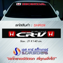 บังแดดหน้ารถ Honda CR-V พื้นดำตัวหนังสือขาว