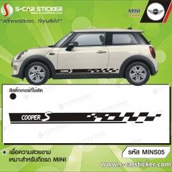 ลายรถ MINI COOPER-S แถบดำ