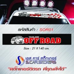 บังแดดหน้ารถ THAILAND OFFROAD