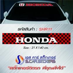 บังแดดคาดหน้ารถ Honda