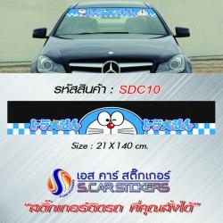 บังแดดหน้ารถ Doraemon พื้นดำ ลายตารางหมากรุกฟ้าขาว