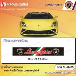 บังแดดคาดหน้ารถ Lamborghini แถบธงชาติอิตาลี