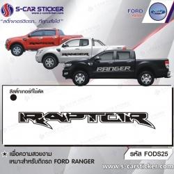 """สติ๊กเกอร์ติดข้างรถ FORD """"RAPTOR"""""""