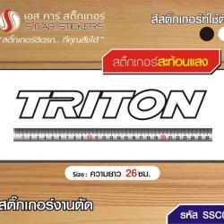 TRITON ตัวหนังสือสะท้อนแสง ขาวขอบดำ