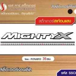 MIGHTY-X ตัวหนังสือสะท้อนแสง ขาวขอบดำ