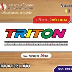 TRITON ตัวหนังสือสะท้อนแสง หลากสี