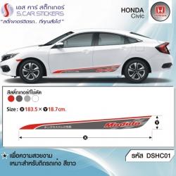 สติ๊กเกอร์ลายรถ Honda Civic Modulo ขาว