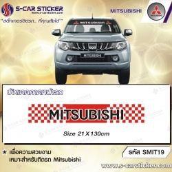 บังแดด Mitsubishi ตารางหมากรุก แดง-ขาว
