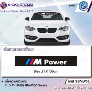 บังแดดคาดหน้ารถ BMW M Power