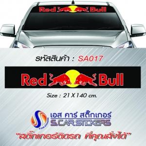 บังแดดหน้ารถ Red Bull โลโก้ตรงกลาง