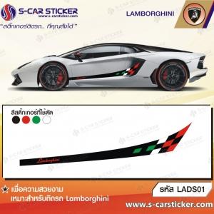 สติ๊กเกอร์ลายรถ Lamborghini Aventador