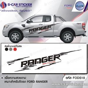 ลาย FORD RANGER