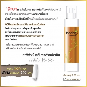 เซรั่มงาดำสกัดเย็น ฮาวิลาห์ - ซื้อ Havilah ในราคาถูกที่สุดในไทย