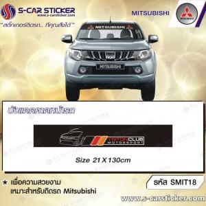บังแดด Mitsubishi Triton Club