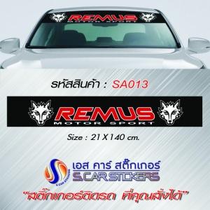 บังแดดหน้ารถ REMUS