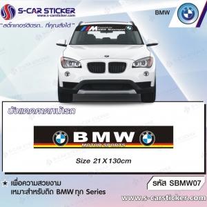 บังแดดคาดหน้ารถ BMW