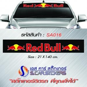 บังแดดหน้ารถ Red Bull โลโก้ซ้ายขขวา