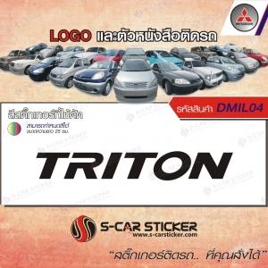LOGO ติดรถ Triton