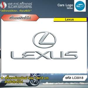 สติ๊กเกอร์ติดทั่วไปงานพิมพ์ Lexus