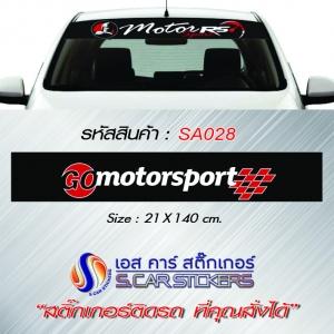 บังแดดหน้ารถ GO Motorsport