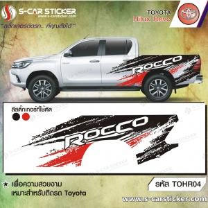 สติ๊กเกอร์ลายรถ REVO ROCCO ลายดำ-แดง