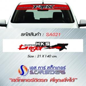 บังแดดหน้ารถ HKS Drager