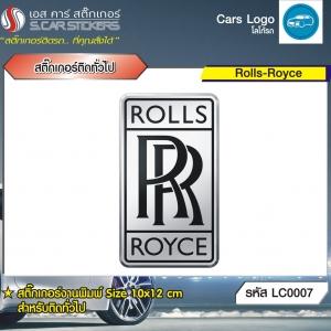 สติ๊กเกอร์ติดทั่วไปงานพิมพ์ Rolls-Royce