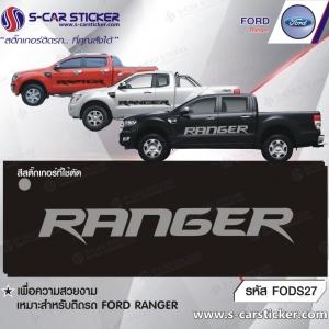 """สติ๊กเกอร์ติดข้างรถ FORD """"RANGER"""""""