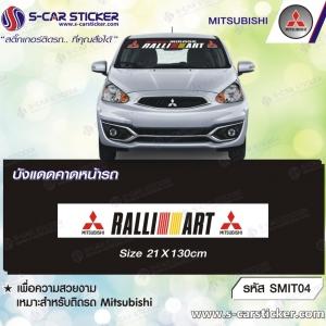บังแดด Mitsubishi RALLI ART พื้นขาว