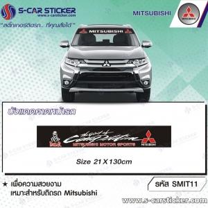 บังแดด Mitsubishi DAKAR