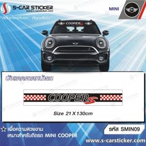 บังแดดคาดหน้ารถ MINI COOPER-S