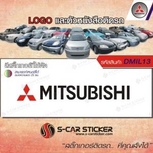 LOGO ติดรถ Mitsubishi