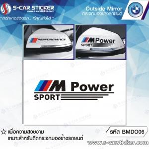 สติ๊กเกอร์ติดกระจกมองข้าง BMW M Power