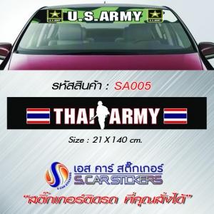 บังแดดหน้ารถ THAI ARMY ธงชาติซ้าย-ขวา