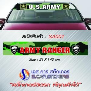 บังแดดหน้สรถ ARMY RANGER