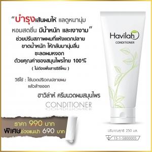 ครีมนวดผม ฮาวิลาห์ - ซื้อ Havilah ในราคาถูกที่สุดในไทย