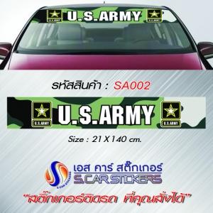 บังแดดหน้ารถ U.S.ARMY