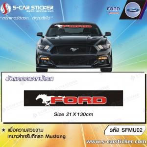 บังแดด Ford Mustang