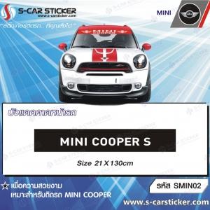 บังแดดคาดหน้ารถ MINI COOPER S พื้นดำ