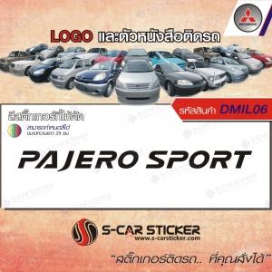 LOGO ติดรถ PAJERO SPORT